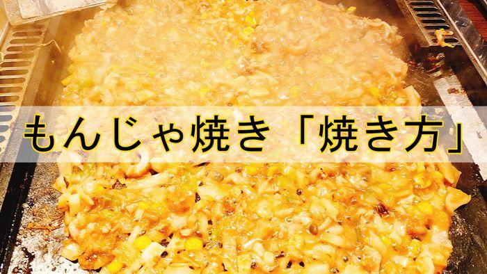 美味しい「もんじゃ焼き」の正しい焼き方【見てわかる図解説付き】