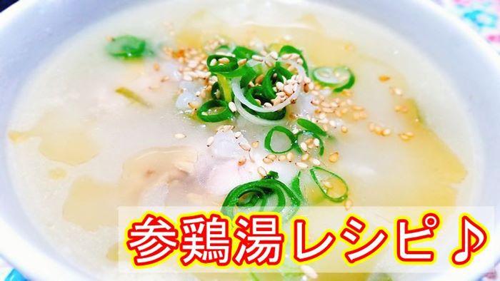 寒い夜にほっこり温まる【参鶏湯(サムゲタン)簡単レシピ】