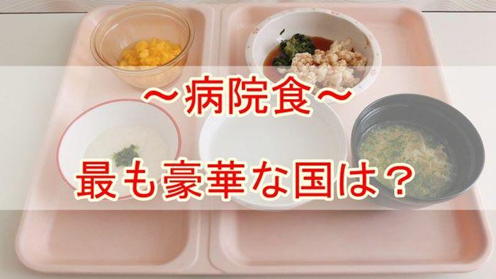 世界別【病院食】最も豪華でグルメな国はどこか?8カ国比較