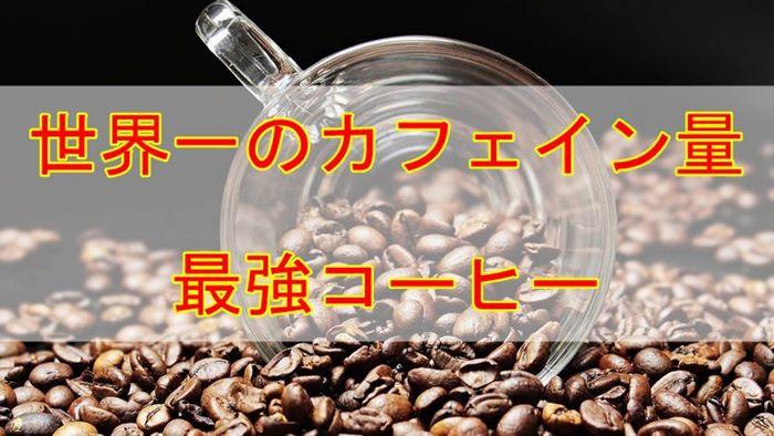 最強の眠気防止・対策「カフェイン量世界一のコーヒー豆インソムニア」他飲み物比較