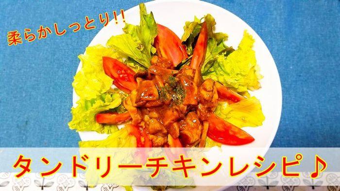 簡単な材料で作れる「タンドリーチキンのヨーグルトレシピ」