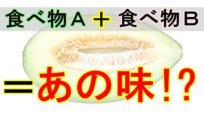 【味の足し算】食べ物の組み合わせで「あの味に!?」11品レシピ