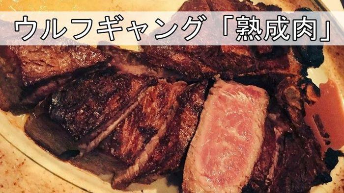 ハワイで食べたい肉料理店は?ド定番「ウルフギャング」の魅力・看板メニュー・予約方法