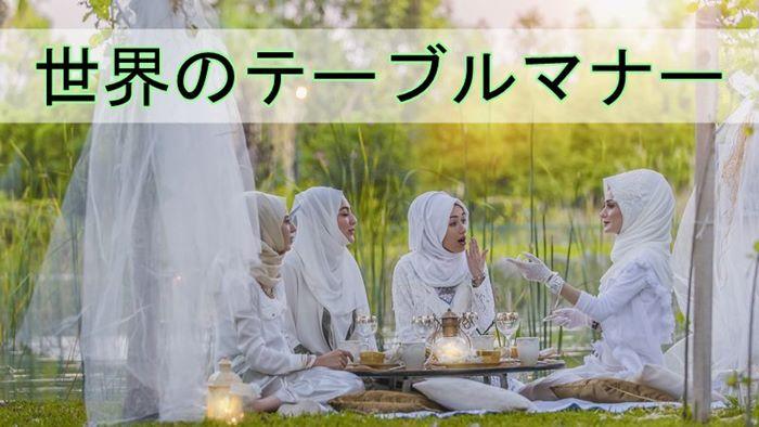 日本と比較「独特で面白い世界のテーブルマナー」文化の違い全18カ国