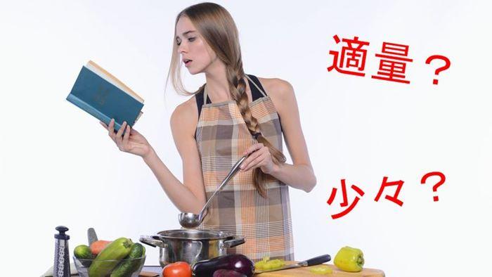 【料理用語】「適量」や「少々」の分量ってどれぐらい?ベストな分量・量り方