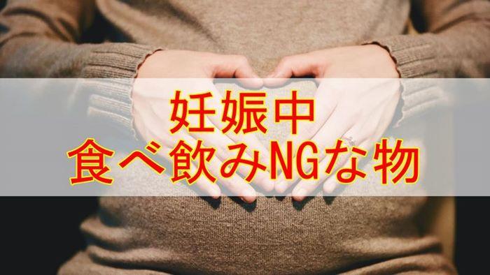 妊娠中に絶対食べ飲みNGなもの21選・お腹の赤ちゃんを守れ!