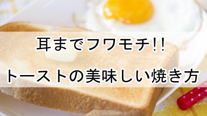 耳まで柔らかくする!食パンの焼き方比較・最も美味しく焼く方法