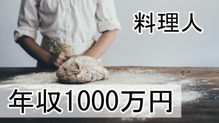 料理人が年収1000万円稼ぐために必要な「たった4つの方法」