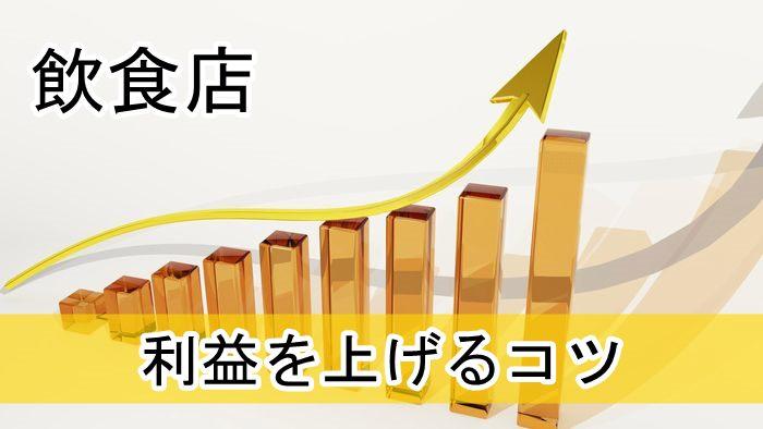 【飲食店経営】原価率を下げて利益を上げるコツ・原価率を下げる方法