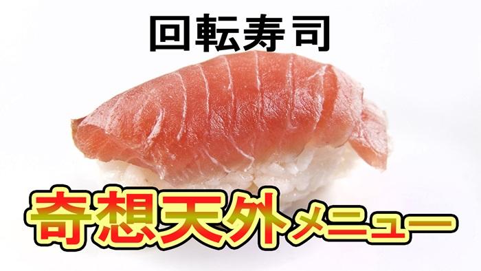 令和最新版!有名回転寿司店の「奇想天外なメニュー」戦略がすごかった