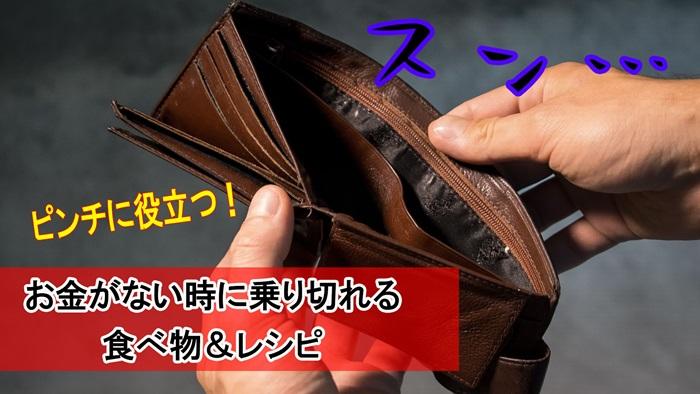 財布の中身がない