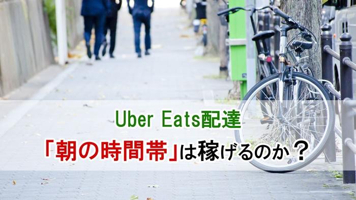 Uber Eats配達「朝の時間帯」は稼げるのか?