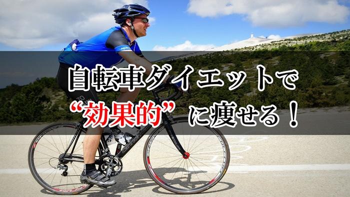 """自転車ダイエット""""効果的""""に痩せる!"""