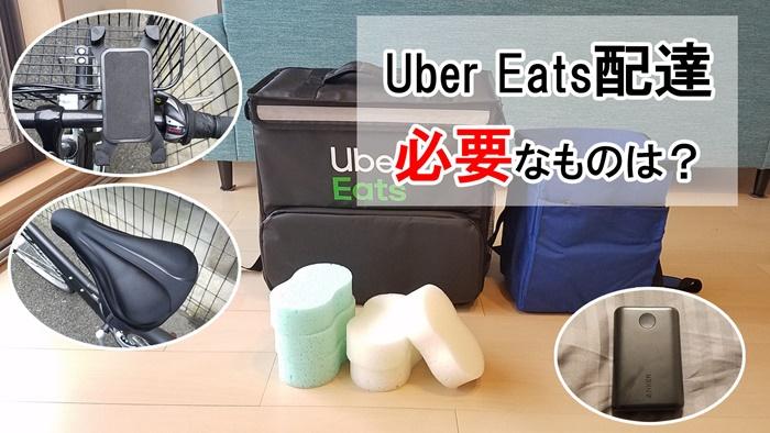 Uber Eatsの配達 必要なものは?